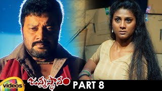 Janmasthanam 2019 Latest Telugu Full Movie | Sai Kumar | Pavani Reddy | Part 8 | 2019 Telugu Movies - MANGOVIDEOS