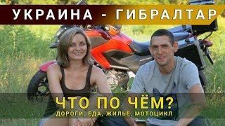 Мотопутешесвие Украина - Гибралтар. Ответы на вопросы подписчиков