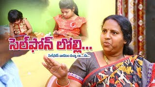 CELLPHONE LOLLI - Telugu Short Film || MANASWINI TV || Coal City Kings || Bhanu Patakula - YOUTUBE