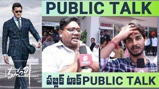 MAHARSHI Public Talk || Mahesh Babu || Allari Naresh || Pooja Hegde || IndiaGlitz Telugu - IGTELUGU
