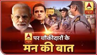 Chowkidaar Ki Mann Ki Baat: Calling chowkidaar 'chor' is wrong, say security guards in Mum - ABPNEWSTV