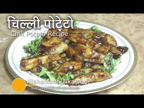 Chili Potato Recipe - How To Make Chilli Potato