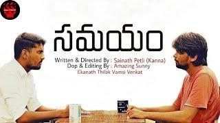 SAMAYAM | Telugu Short film | By Sainath Petli #crime #thriller #samayam - YOUTUBE