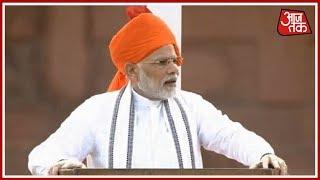 क्या लाल किले से PM Modi ने चुनावी भाषण दिया? देखिए दंगल Rohit Sardana के साथ - AAJTAKTV