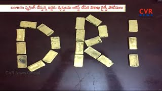 Gold Smugglers arrested at Visakhapatnam Railway station | CVR News - CVRNEWSOFFICIAL