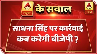 When will BJP take action against MLA Sadhana Singh? - ABPNEWSTV