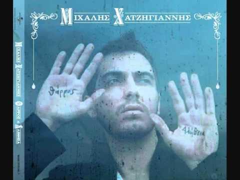 Mixalis Xatzigiannis - Treis zwes ( New Song 2011 )