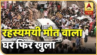 11 Burari Deaths: House re-opened, eldest son says no problems in living there - ABPNEWSTV