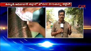 Huge Betting On Telangana Elections Results in Adilabad district | CVR News - CVRNEWSOFFICIAL