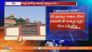 Supreme Court Notice To AP Govt Govt Over High Court Bifurcation | iNews - INEWS