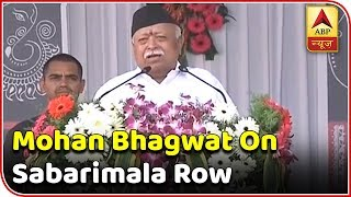 Mohan Bhagwat FULL Speech: Decision on Sabarimala taken without considering all aspects - ABPNEWSTV