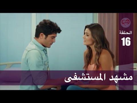 الحب لا يفهم الكلام – الحلقة 16 | مشهد المستشفى