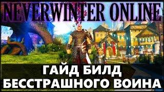 NEVERWINTER ONLINE - Бесстрашный воин гайд, билд   Модуль 9