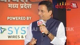 मध्य प्रदेश में BJP को फिर मिलेगा मौका या खत्म होगा कांग्रेस का सूखा? Randeep Surjewala vs Kailash - AAJTAKTV