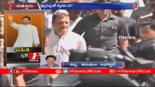 Rahul Finishes His Padyatra To TTD | Later Rahul To Join Pratyeka Hoda Bharosa Praja Yatra | iNews - INEWS