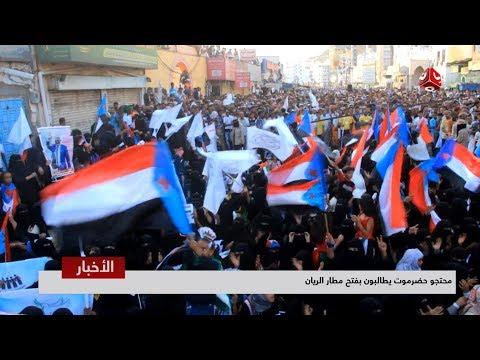 محتجو حضرموت يطالبون بفتح مطار الريان