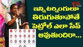 ఇన్ని టర్నింగులు తిరుగుతూ పోతే పెట్రోల్ ఎలా సేవ్ అవుతుందిరా.. | Ultimate Movie Scenes | TeluguOne - TELUGUONE