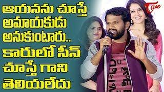 Hyper Aadi Comments on Venky Atluri @ Tholi Prema Success Meet | Varun Tej, Rashi Khanna - TeluguOne - TELUGUONE