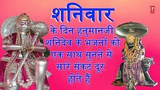 शनिवार Special I हनुमानजी शनिदेव के भजन I Hanuman Bhajans I Shani Bhajans I Best Collection - TSERIESBHAKTI