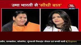Uma Bharti बोलीं- राम मंदिर के लिए आंदोलन नहीं, माहौल बनाने की जरूरत | Seedhi Baat - AAJTAKTV