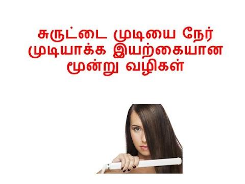 முடியை நேராக்க 3 வழிகள் natural hair straightening in tamil