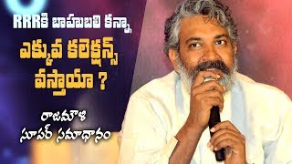 SS Rajamouli on whether RRR movie will surpass Baahubali 1 & 2 collections || RRR Press Meet - IGTELUGU