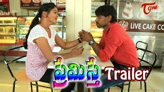 Premisthe | Telugu Short Film Trailer 2017 | By R K Naidu - YOUTUBE