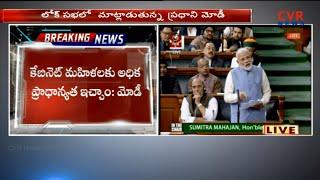 కేబినెట్ లో మహిళలకు అధిక ప్రాధాన్యత ఇచ్చాం : PM Narendra Modi Speech LIVE | Lok Sabha | CVR News - CVRNEWSOFFICIAL