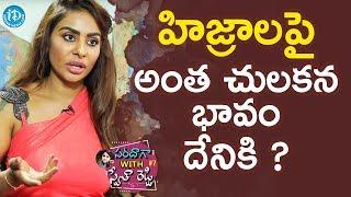 హిజ్రాలపై అంత చులకన భావం దేనికి ? - Actress Sri Reddy || Saradaga With Swetha Reddy - IDREAMMOVIES