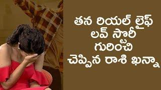 Raashi Khanna about her real life love story || #TholiPrema || Varun Tej - IGTELUGU