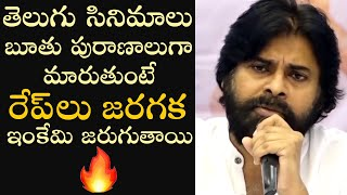 Pawan Kalyan Sensational Comments On Telugu Film Industry | TFPC - TFPC