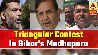 Lok Sabha Polls: Triangular contest in Bihar's Madhepura - ABPNEWSTV