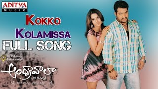 Andhrawala Telugu Movie Kokko Kolamissa Full Song|| Jr.N.T.R, Rakshita - ADITYAMUSIC