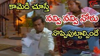 Brahmanandam And His Mental Boss || Comedy Scene - TELUGUONE
