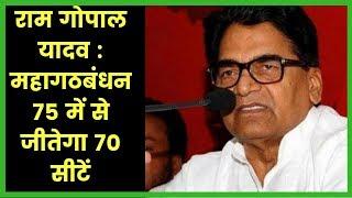 Ram Gopal Yadav Interview बोले महागठबंधन 75 में से जीतेगा 70 सीटें Lok Sabha Elections 2019 - ITVNEWSINDIA