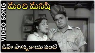 Oh Ponnakaya Vanti Video Song | Manchi Manishi Movie | NTR | Jamuna | NTR Telugu Hit Songs - RAJSHRITELUGU