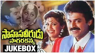 Sahasa Veerudu Sagar Kanya All Songs Jukebox | Venkatesh | Shilpa Shetty | M M Keeravani - RAJSHRITELUGU