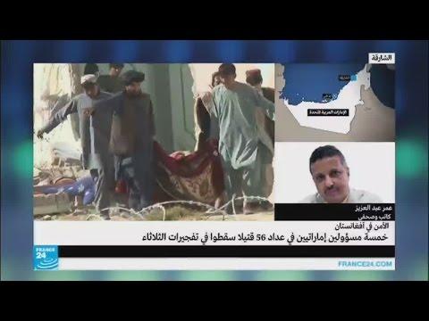 مقتل خمسة مسؤولين إماراتيين في أفغانستان
