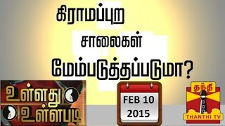 "Ullathu Ullapadi 10-02-2015  ""Will Roads in Rural Areas be Improved ? – Budget Special"" – Thanthi Tv Show"