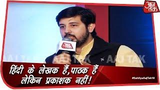 हिंदी लेखकों को नीचे दबाने में प्रकाशक का है सबसे बड़ा रोल! | #SahityaAajTak18 - AAJTAKTV