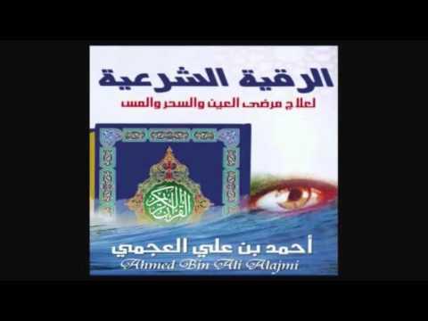 الرقية الشرعية لعلاج مرضى العين والسحر والمس للشيخ احمد بن علي العجمي