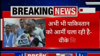 Army Still Rules Pakistan, Let's Wait and Watch How Things Go, Says Union Minister VK Singh - ITVNEWSINDIA