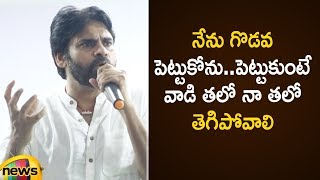 Pawan Kalyan Powerful Speech In Guntur Public Meeting | Pawan Kalyan Latest Speech | Janasena Party - MANGONEWS