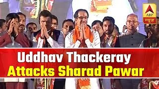 How did you seek proofs of surgical strike, Uddhav Thackeray attacks Sharad Pawar - ABPNEWSTV