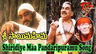 Shiridiyae Maa Pandaripuramu Song from Sri Sai Mahima | Sai Prakash, Murali Mohan, Jaya Sudha - TELUGUONE