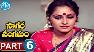 Sagara Sangamam Full Movie Part 6   Kamal Haasan, Jayaprada, Geetha   K Viswanath   Ilayaraja - IDREAMMOVIES