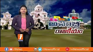 Narsapuram MLA Madhava Naidu Political Graph & Constituency Problems | AR | iNews - INEWS
