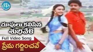Choopulu Kalasina Shubhavela Movie Songs - Prema Garjinchave Video Song | Naresh, Ashwini | Raj Koti - IDREAMMOVIES