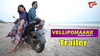 Vellipomaake Yedane Vadili | Short Film Trailer 2018 | By Karun Kalyan | TeluguOne - TELUGUONE