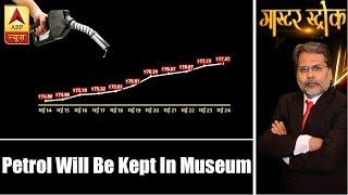 Master Stroke: That Day Isn't Far When Petrol Will Be Kept In Museum - ABPNEWSTV